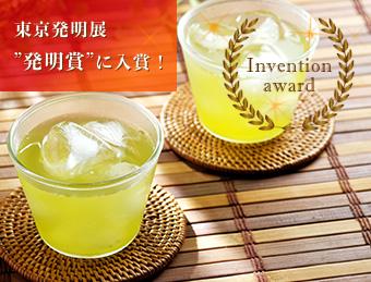 東京発明展 発明賞に入賞!